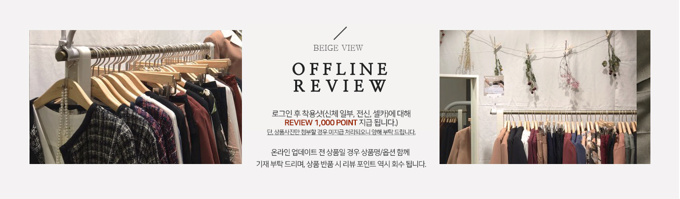 OFFLINE REVIEW